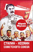 Мухин Ю.И. Сталин - хозяин Советского союза