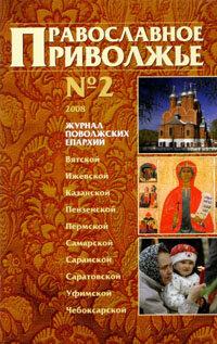 Журнал Православное Приволжье № 2 2008
