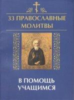 Елецкая Е.А. 33 православные молитвы в помощь учащимся