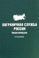 Пограничная служба России: Энциклопедия. Биографии