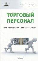 Ткаченко Д.В. Торговый персонал: инструкция по эксплуатации