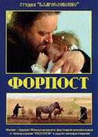 DVD. Форпост