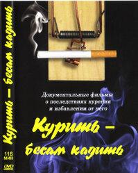 DVD. Куришь - бесам кадишь