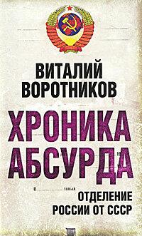 Воротников В.И. Хроники абсурда: Отделение России от СССР