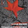 Жижек С. Размышления в красном цвете: коммунистический взгляд на кризис и сопутствующие предметы