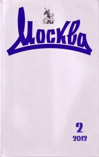 Журнал Москва. 2012. №2