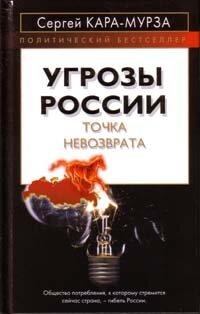 Кара-Мурза С.Г. Угрозы России. Точка невозврата