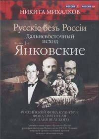 DVD. Русские без России. Дальневосточный исход. Янковские