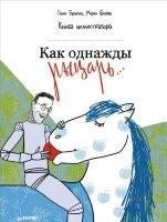 Буянова О.М. Как однажды рыцарь... Книга иллюстратора