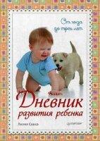 Савко Л.М. Дневник развития ребенка. От года до трех лет