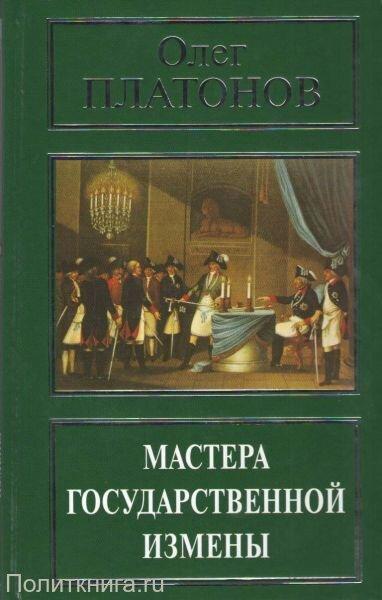 Платонов О.А. Мастера государственной измены
