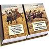 Головин Н.Н. Из истории кампании 1914 г. на Русском фронте. Комплект из 2-х книг + картографическое приложение