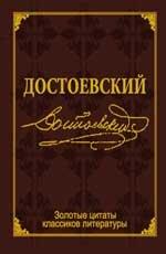 Золотые цитаты классиков литерататуры: Ф.М.Достоевский
