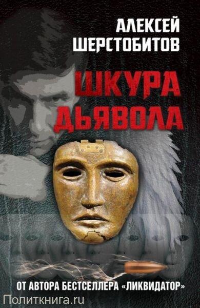 Алексей Шерстобитов (Леша Солдат). Шкура дьявола