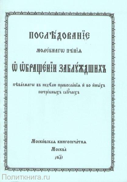 Последование молебного пения о обращении заблуждших на церковнославянском языке