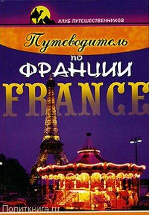 Дюпре В. Путеводитель по Франции