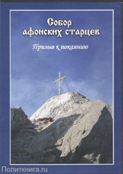 DVD. Собор афонских старцев. Призыв к покаянию