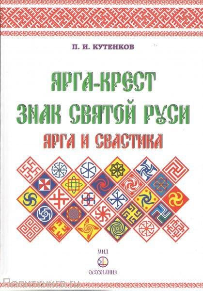 Кутенков П.И. Ярга-крест - знак святой Руси. Ярга и свастика