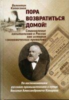 Катасонов В.Ю. Пора возвратиться домой!  Становление капитализма в России как история «экономических провалов»