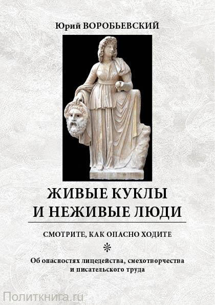 Воробьевский Ю. Ю. Живые куклы и не живые люди