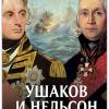 Вайлов А.М. Ушаков и Нельсон: два адмирала в эпоху наполеоновских войн