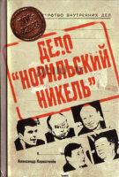 """Коростелёв А. Дело """"Норильский никель"""""""