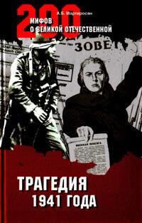 Мартиросян А. Б. Трагедия 1941 года