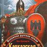 Прозоров Л. Кавказская Русь. Исконная русская земля