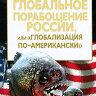 """Зюганов Г.А. Глобальное порабощение России, или """"Глобализация по-Американски"""""""