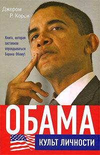 Корси Дж. Р. Обама. Культ личности