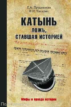 Прудникова Е., Чигирин И. Катынь. Ложь, ставшая историей