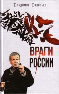 Соловьев В.Р. Враги России
