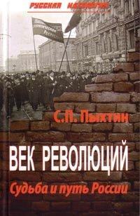 Пыхтин С.П. Век революций. Судьба и путь России
