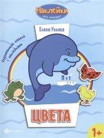 Ульева Е. Цвета: развивающая книжка с наклейками