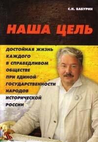 Бабурин С.Н. Наша цель - достойная жизнь каждого в справедливом обществе при единой государственности народов исторической России