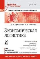 Афанасенко И.Д., Борисова В.В. Экономическая логистика: Учебник для вузов. Стандарт третьего поколения