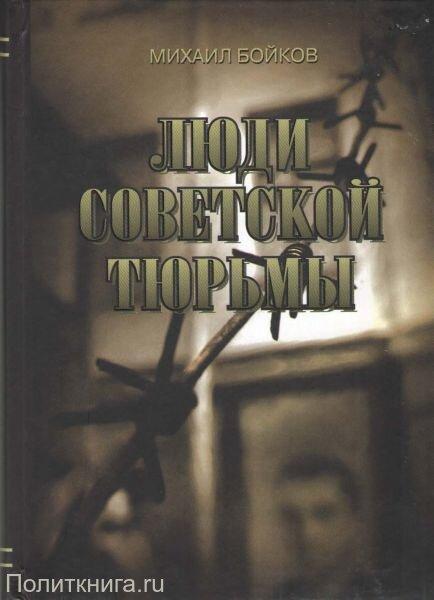 Бойков М.М. Люди советской тюрьмы