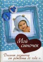 Савко Л.М. Мой сыночек. Дневник развития от рождения до года