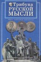 Журнал Трибуна русской мысли №15