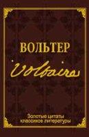 Золотые цитаты классиков литературы: Вольтер