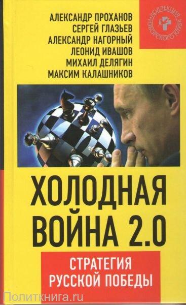 Холодная война 2.0. Стратегия русской победы. Сборник