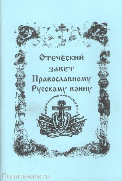 Отеческий завет Православному Русскому воину. Молитвы и напутствия