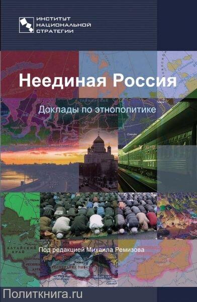 Ремизов М. Неединая Россия. Доклады по этнополитике