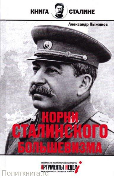 Пыжиков А.В. Корни сталинского большевизма