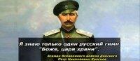 Кружка. Цитаты великих. Генерал Краснов. №2