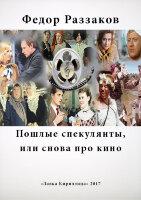 Раззаков Ф. Пошлые спекулянты, или снова про кино