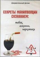 Секреты манипуляции сознанием: табак, алкоголь, наркотики DVD