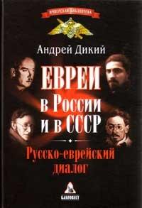 """Дикий А. """"Евреи в России и в СССР"""""""
