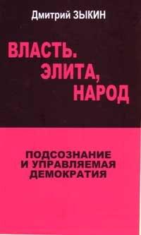 """Зыкин Д. """"Власть, элита, народ: подсознание и управляемая демократия"""""""