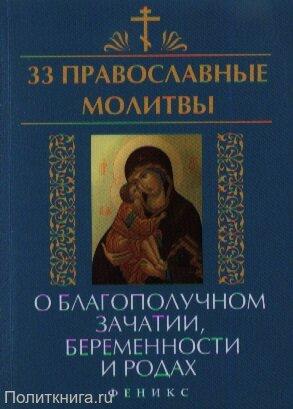 Елецкая Е.А. 33 православные молитвы о благополучном зачатии